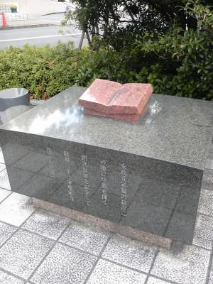 慶応義塾発祥の記念碑。側には解体新書翻訳 を記念する蘭学事始の碑も建つ