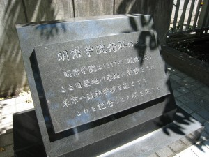 明治学院の記念碑