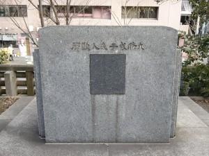 築地本願寺境内、親鸞聖人像の傍らに武子の歌碑がある