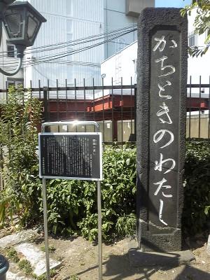 橋の名前の由来になった「勝鬨の渡し」跡に立つ石碑。実際には勝鬨橋の150メートルほど下流にあった