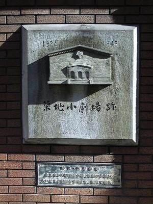 NTTデータ築地ビルの記念碑。題字は里見弴