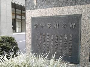 東京活版の跡地のコンワビルの敷地内には、活字発祥の記念碑がひっそりと建つ