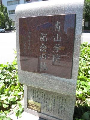 明治学院と青山学院の記念碑は、聖路加ガーデンの並びに建っている