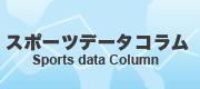 スポーツデータコラム